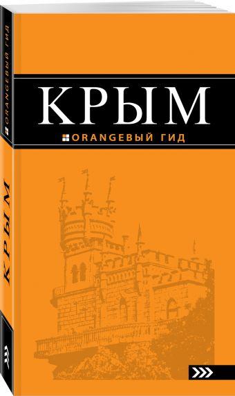 Крым: путеводитель. 6-е изд., испр. и доп. Киселев Д. В.