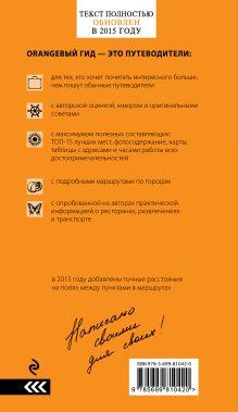 Обложка сзади Крым: путеводитель. 6-е изд., испр. и доп.