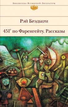 451' по Фаренгейту. Рассказы