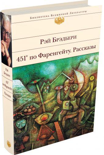 451' по Фаренгейту. Рассказы Брэдбери Р.