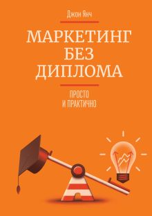 Янч Д. - Маркетинг без диплома. Просто и практично обложка книги