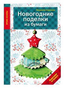 - Новогодние поделки из бумаги обложка книги