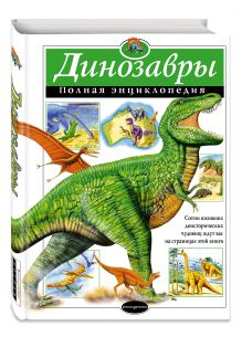 Грин Т. - Динозавры. Полная энциклопедия (мел.) обложка книги