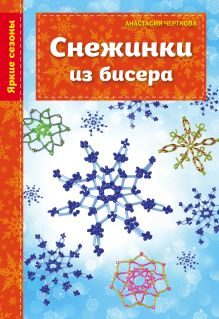 Обложка Снежинки из бисера Анастасия Черткова