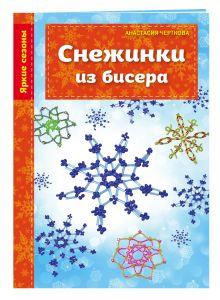 Черткова А.В. - Снежинки из бисера обложка книги
