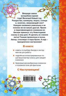 Обложка сзади Снежинки из бисера Анастасия Черткова