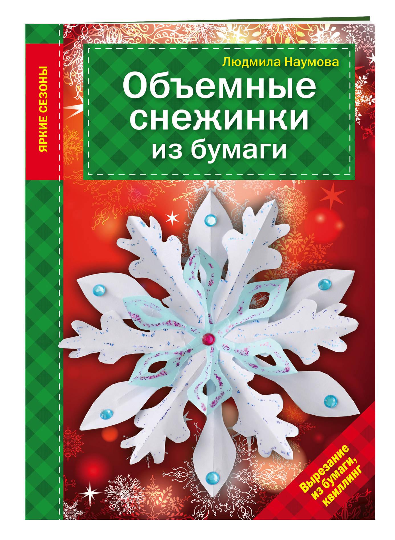 Объемные снежинки из бумаги ( Наумова Л.  )