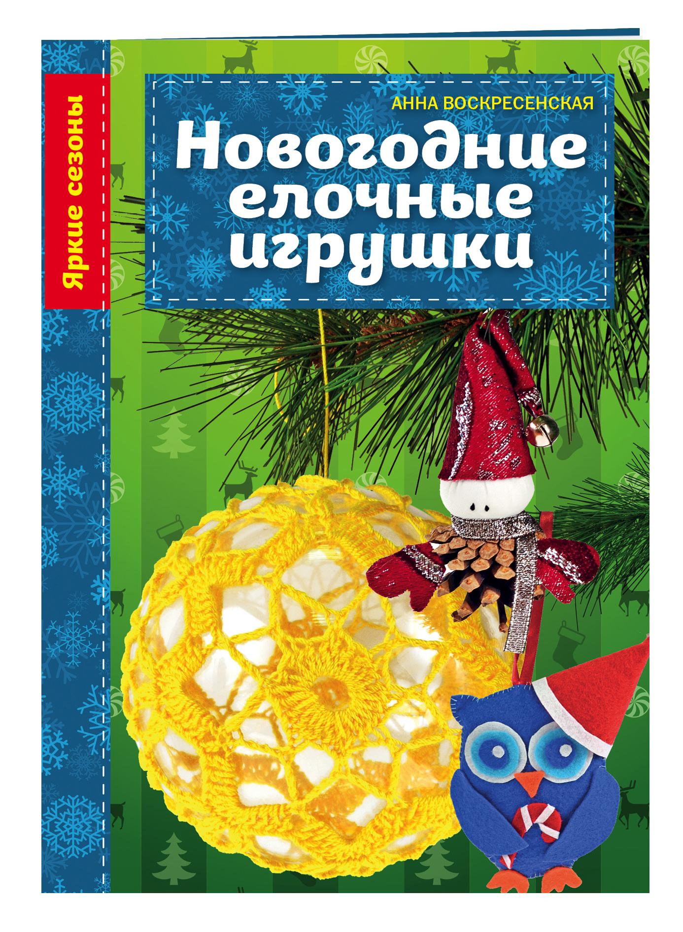 Новогодние елочные игрушки ( Воскресенская А.В.  )