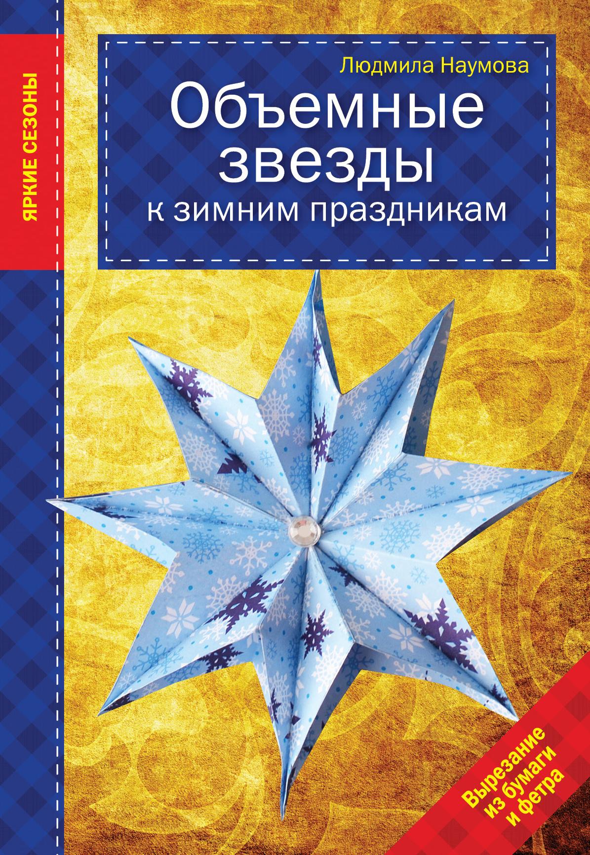 Объемные звезды к зимним праздникам