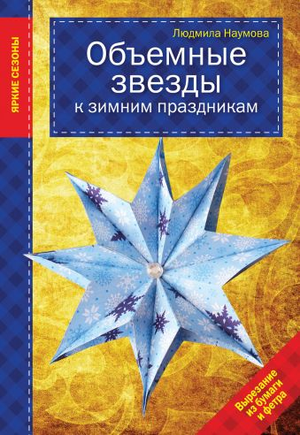 Объемные звезды к зимним праздникам Наумова Л.