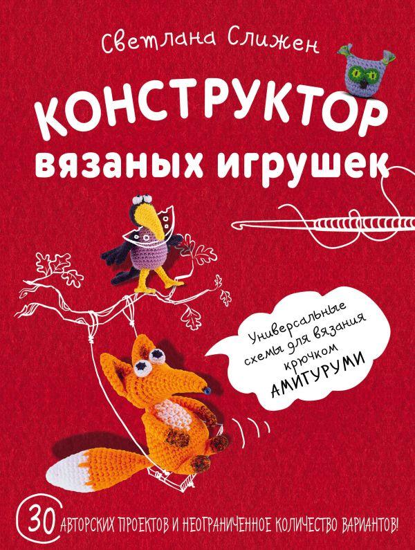 Книга Конструктор вязаных игрушек Универсальные схемы для ...