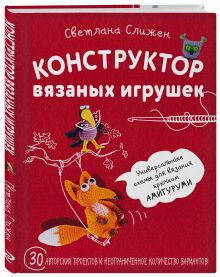 Слижен С.Г. - Конструктор вязаных игрушек. Универсальные схемы для вязания крючком амигуруми обложка книги
