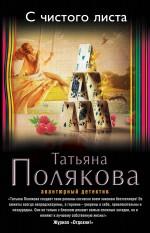 С чистого листа Полякова Т.В.