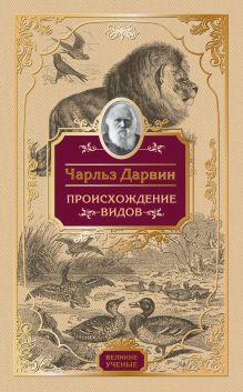 Обложка Происхождение видов Чарлз Дарвин