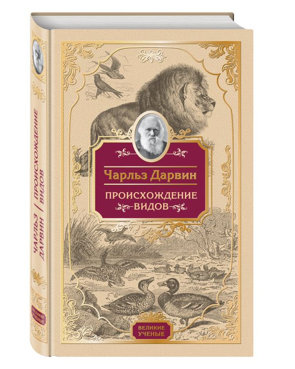Происхождение видов Дарвин Ч.Р.