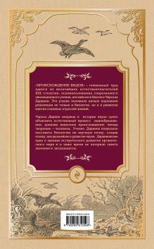 Обложка сзади Происхождение видов Чарлз Дарвин