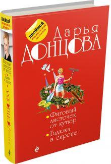 Донцова Д.А. - Фиговый листочек от кутюр. Гадюка в сиропе обложка книги