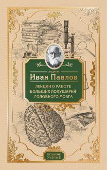 Обложка Лекции о работе больших полушарий головного мозга Иван Павлов
