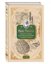 Лекции о работе больших полушарий головного мозга обложка книги