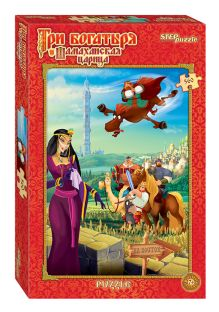 - Пазл 560 эл. Три богатыря и шамаханская царица обложка книги