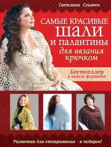 Обложка Самые красивые шали и палантины для вязания крючком Светлана Слижен
