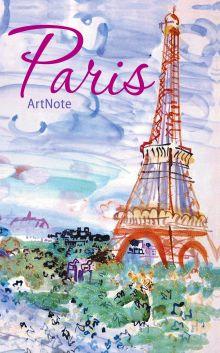Париж. ArtNote. Эйфелева башня