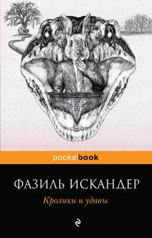 Обложка Кролики и удавы Фазиль Искандер