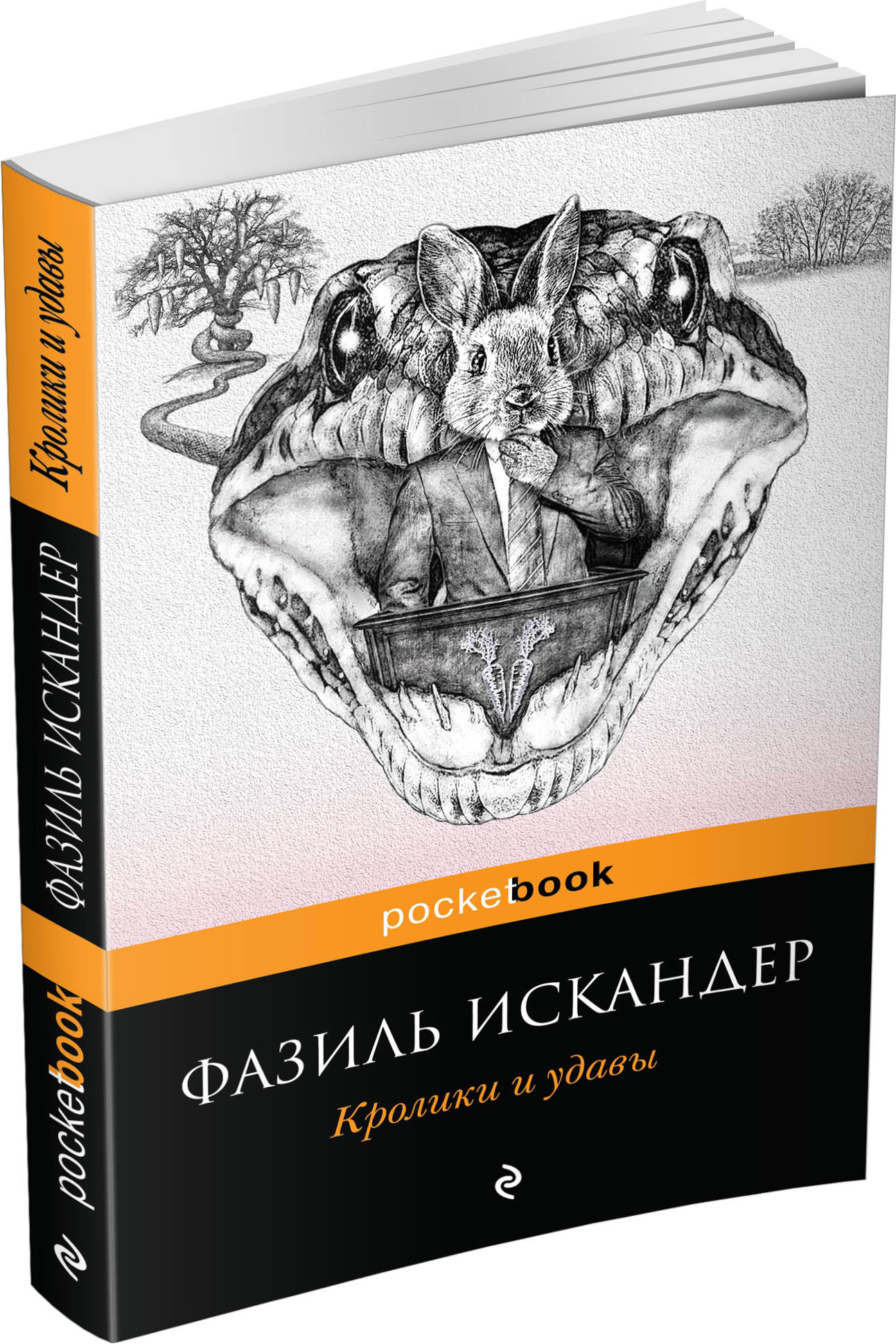 Искандер Ф.А. Кролики и удавы
