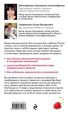 Обложка сзади 40 лет — время желаний. Секретные механизмы построения успешных отношений А.А. Пономаренко, С.В. Лавриненко