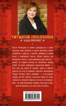 Обложка сзади Леди Феникс Татьяна Полякова