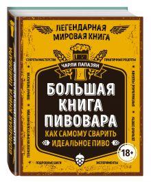 Чарли Папазян - Большая книга пивовара. Как самому сварить идеальное пиво обложка книги