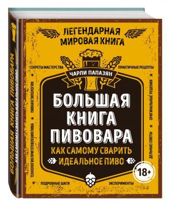 Большая книга пивовара. Как самому сварить идеальное пиво Чарли Папазян