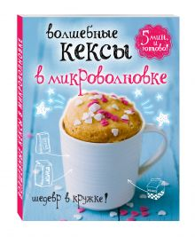 - Волшебные кексы в микроволновке обложка книги