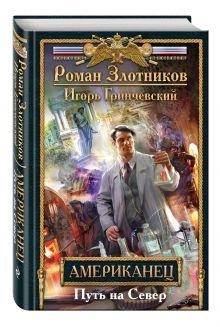 Злотников Р.В., Гринчевский И.Л. - Американец. Путь на Север обложка книги