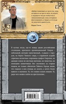 Обложка сзади Семейное дело Вадим Панов, Андрей Посняков