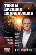 Обложка Тайны древних цивилизаций Игорь Прокопенко