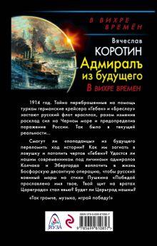 Обложка сзади Адмиралъ из будущего. Царьград наш! Вячеслав Коротин