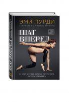 Пурди Э. - Шаг вперед. История девушки, которая, потеряв ноги, научилась танцевать' обложка книги