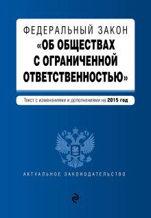 - Федеральный закон Об обществах с ограниченной ответственностью : текст с изменениями и дополнениями на 2015 год обложка книги