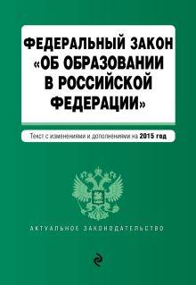 - Федеральный закон Об образовании в Российской Федерации. Текст с изменениями и дополнениями на 2015 г. обложка книги