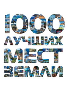 - 1000 лучших мест Земли, которые нужно увидеть за свою жизнь, 2-е издание обложка книги