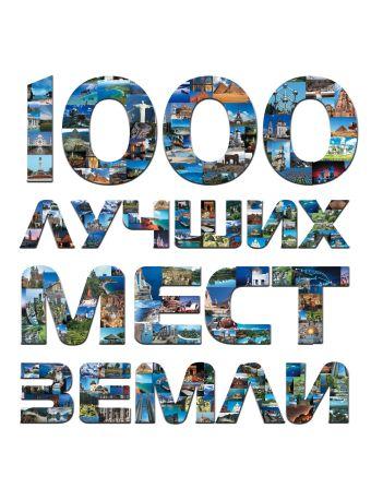 1000 лучших мест Земли, которые нужно увидеть за свою жизнь, 2-е издание
