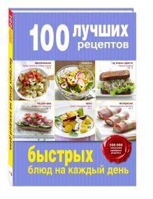 - 100 лучших рецептов быстрых блюд на каждый день обложка книги