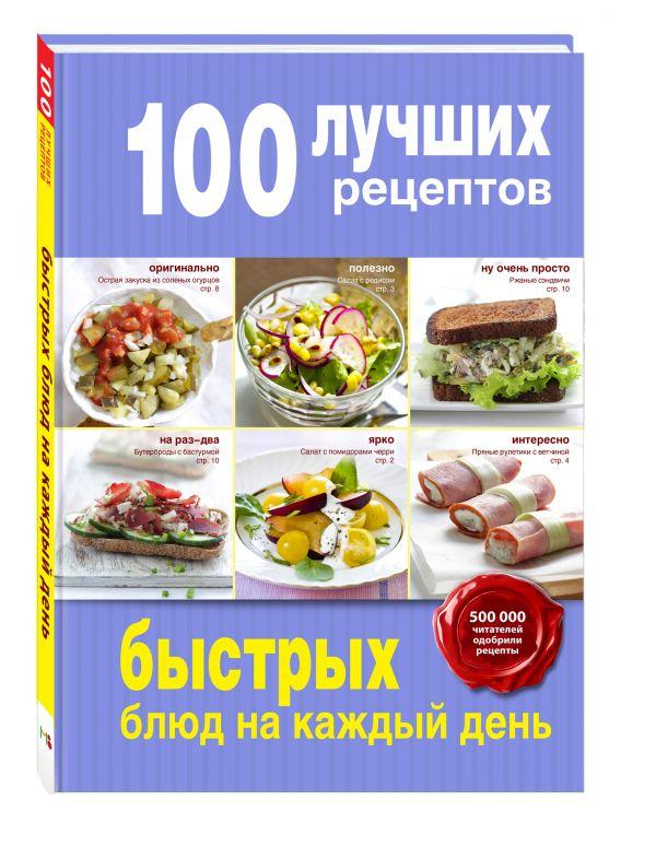100 лучших рецептов быстрых блюд на каждый день