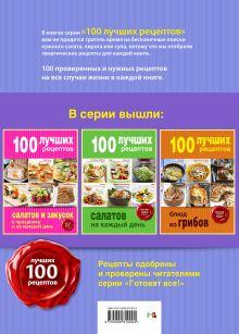 Обложка сзади 100 лучших рецептов быстрых блюд на каждый день