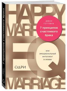 Джон Г. - 7 ПРИНЦИПОВ СЧАСТЛИВОГО БРАКА (УСЛ) обложка книги