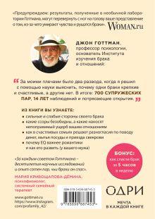 Обложка сзади 7 принципов счастливого брака, или Эмоциональный интеллект в любви Джон Готтман