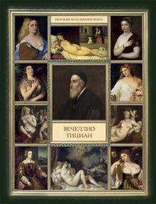 - Вечеллио Тициан обложка книги