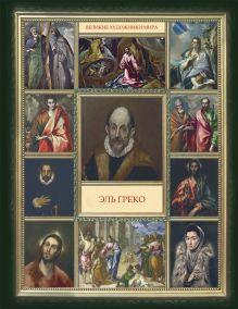 - Эль Греко обложка книги