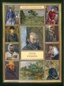 - Поль Сезанн обложка книги